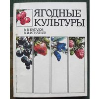 Ягодные культуры. В. В. Баталов, В. И. Игнатьев.