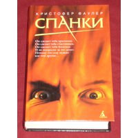 Кристофер Фаулер Спанки // Серия: X-libris