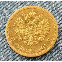 Монета Николай II 5 рублей 1901 год Ф.З., золото, оригинал, хорошая!