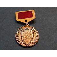 Советская прокуратура 60 лет (1922-1982гг), с 1 рубля!