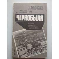 Репортаж из Чернобыля. Записки очевидцев. Комментарии. Размышления