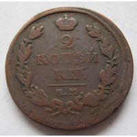 Российская империя 2 копейки 1817