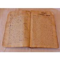 Рукописная книга 18 века . Французские и византийские рыцарские романы.