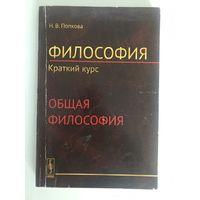 Н. В. Попкова. Философия. Краткий курс. Общая философия