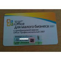 Microsoft Office 2007 Лицензия! Для малого бизнеса.