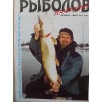 """ЖУРНАЛ """"РЫБОЛОВ ПРАКТИК""""ФЕВРАЛЬ - МАРТ 1-2004"""