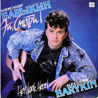 Александр Барыкин - Эй, Смотри!