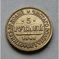 5 РУБЛЕЙ. 1846.