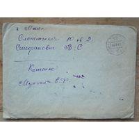 Письмо в конверте начала 1950-х г., адресованное в г.Минск.