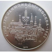 СССР. 10 рублей 1979. Серебро.  339