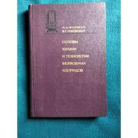 А.А. Фурман и др. Основы химии и технологии безводных хлоридов.  1970 год