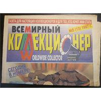 Всемирный Коллекционер #13 (05)  1997