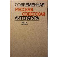Современная русская советская литература (комплект из 2 книг)