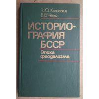 Копысский З. Ю., Чепко В. В. Историография БССР: эпоха феодализма.