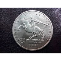 5 рублей Давид Сасунский.