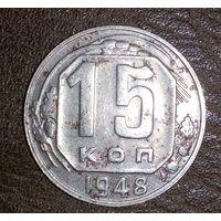 15 копеек 1948г.