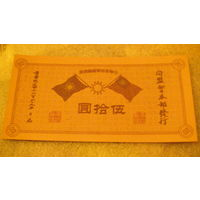 Китай 50 юань  (копия) флаги распродажа