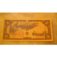 Япония 1 ен. 008001 (копия) распродажа