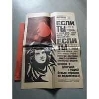 Листовка-плакат(Агитационный)