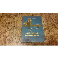 Где живут волшебники - Михаил Дорошин - сказки для младшего школьного возраста