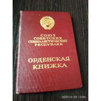 Орденская книжка СССР.