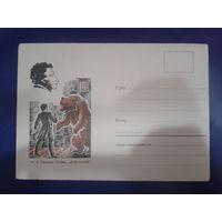 СССР 1970 не маркированный конверт Пушкин, роман Дубровский