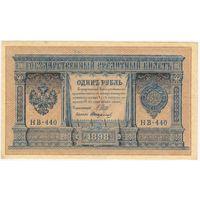 Россия, 1 рубль 1898 г. Шипов - Стариков (НВ-440)