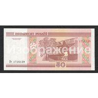 Беларусь 50 рублей 2000 года серия Пт