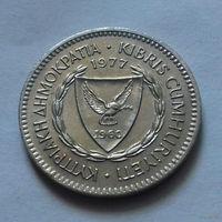 50 милей, Кипр 1977 г., AU
