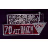 Стройотряд имени 70 лет ВЛКСМ 1988 год