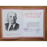 Ленин почетная грамота 3.