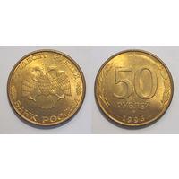 50 рублей 1993 ММД (магнитная) UNC