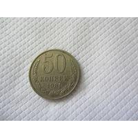 50 копеек 1981 медно-никелевый сплав