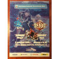 Динамо (Минск) - Динамо (Рига, Латвия). Чемпионат КХЛ-2008/2009.