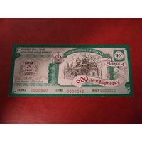 Лотерейный билет 900 лет Борисову. 2002 год.