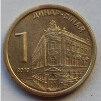 Сербия 1 динар, 2010 г.