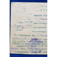 Редкая бумага. Минск 1922 год отделение связи. Свидетельство