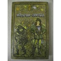 """""""Мальчик-звезда"""".Литературные сказки зарубежных писателей."""