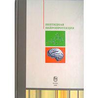 Пептидная нейропротекция