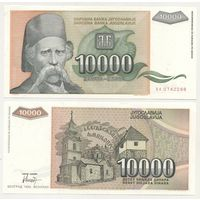 Югославия 10000 динаров образца 1993 года UNC p129