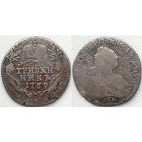 Екатерина II, гривенник 1769 года, СПБ