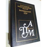 Антология педагогической мысли БССР