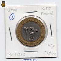 250 риалов Иран 1996 года (#1)
