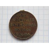 Медаль Царская Р.И.