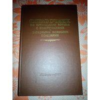 Справочник по организации борьбы с венерич.заразными кожными болезнями 1957г