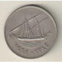 Кувейт 50 филс 1964