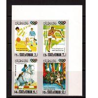 Оман-1968,(Мих.) ** БЗЦ, Спорт, ОИ-1968