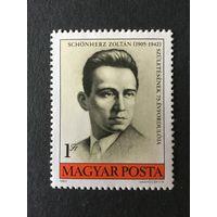 75 лет Золтану Шонхерцу. Венгрия,1980, марка