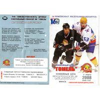 Хоккей. Программа. Гомель - Юность (Минск). 2008.
