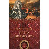 Филимон. Чародей Петра Великого